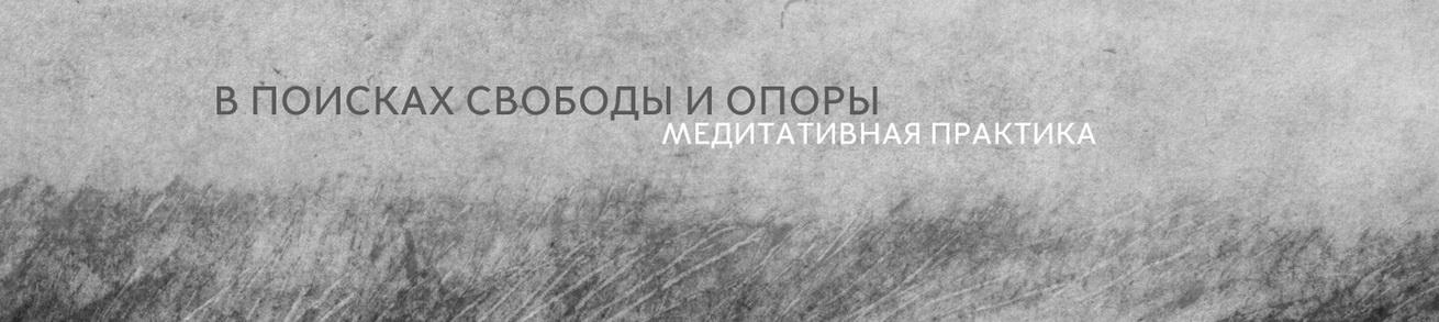 В поисках свободы и опоры. Медитативная практика.